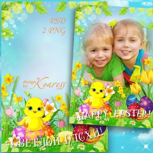 Детская праздничная пасхальная рамка для фотошопа - Светлый праздник в свет ...