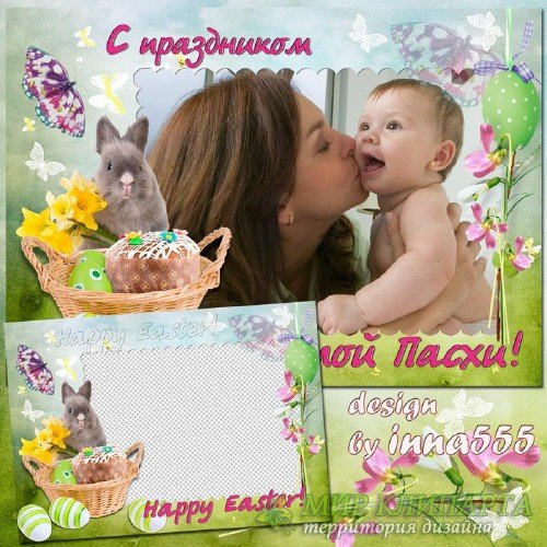 Детская пасхальная рамка с милым кроликом и нарциссами - Скоро праздник