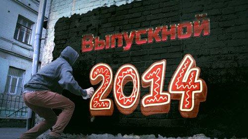Школьный футаж-Выпускной 2014г