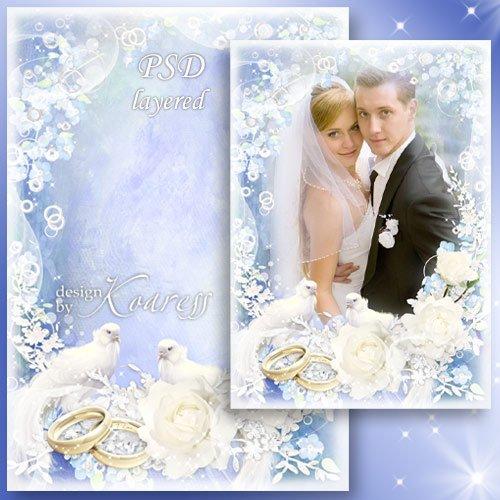 Свадебная рамка для фото с цветами и голубями - Белые свадебные вуали