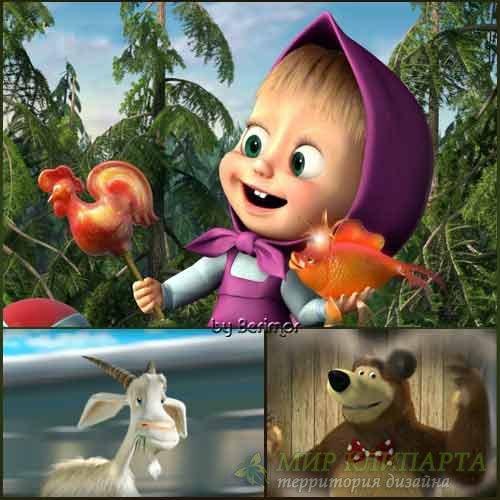 Разнородные картинки из славного мультфильма Маша и Медведь