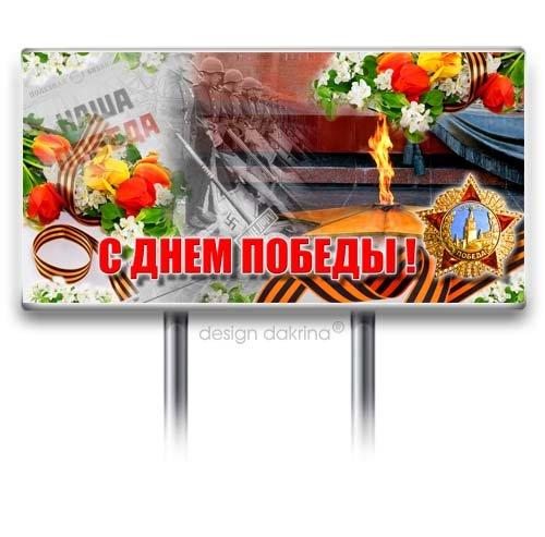 Баннер к Дню Победы / Исходник Photoshop