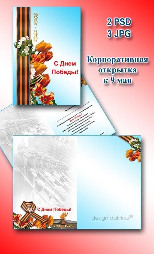 Открытка к 9 Мая  / Postcard May 9