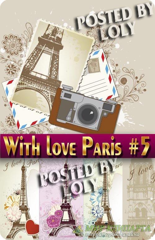 С любовью из Парижа #5 - Векторный клипарт
