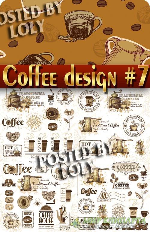 Кофейные Дизайны #7 - Векторный клипарт