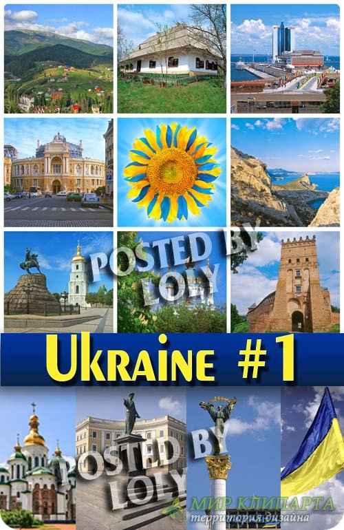 Украина # 1 - Растровый клипарт