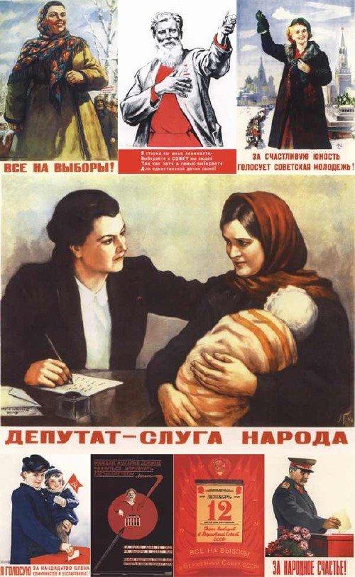Выборная агитация - плакаты времен СССР
