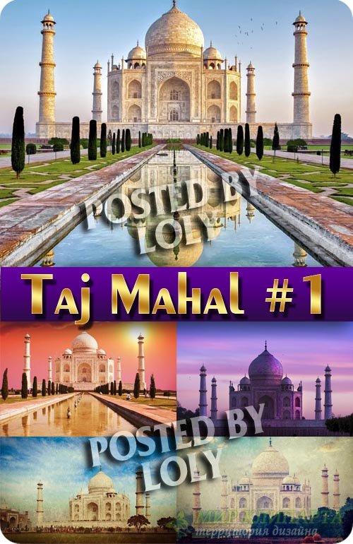 Тадж-Махал #1 - Растровый клипарт
