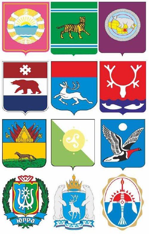 Гербы и флаги автономных округов Российской Федерации