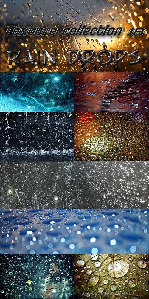 Коллекция текстур 18 - Капли дождя