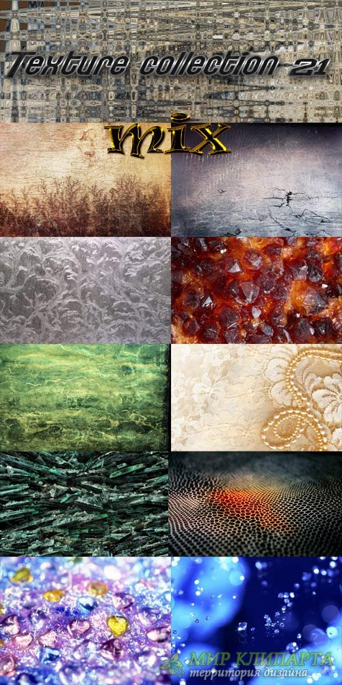Texture collection 21 - Текстурный микс