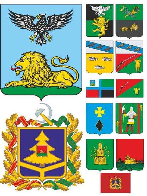 Гербы и флаги: Белгородская область, Брянская область (Российская Федерация ...