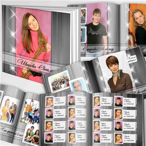 Школьная фотокнига-планшет для выпускников