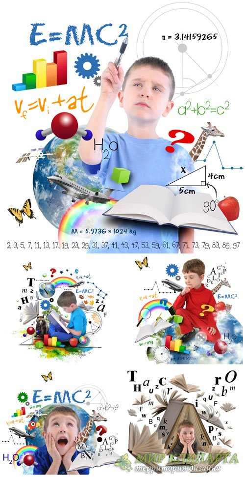 Дети и знания / Children and knowledge - Stock photo