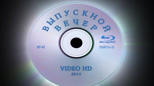 Футаж переход Выпускной на диске 2014!
