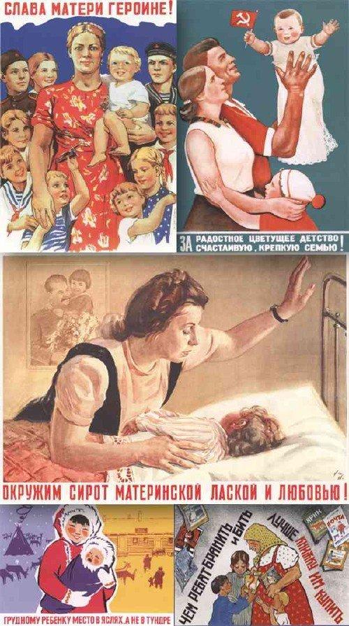 Советский агитационный плакат: Дети и родители