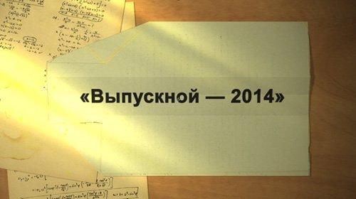 Футаж Выпускной 2014