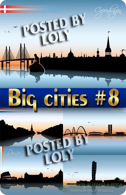 Большие города #8 - Векторный клипарт