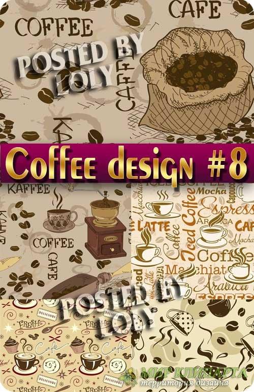 Кофейные Дизайны #8 - Векторный клипарт