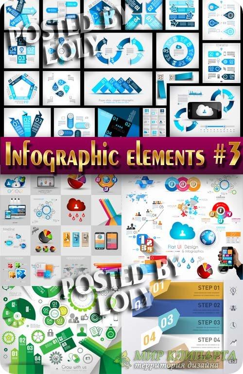 Инфографика. Элементы #3 - Векторный клипарт