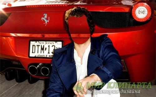 Шаблон для фото - Парень возле спортивной Ferrari