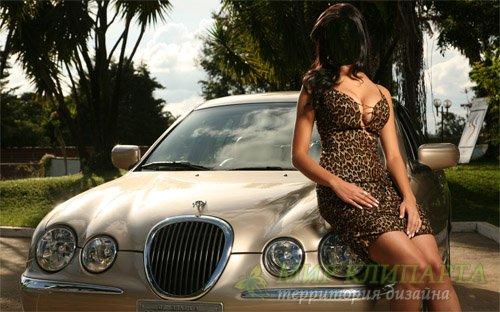 Женский шаблон - Девушка и ее спортивный Jaguar