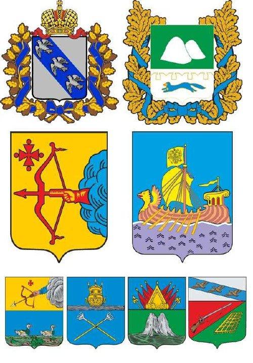 Гербы и флаги: Кировская, Костромская, Курганская, Курская области  (Россий ...
