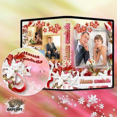 Свадебная обложка и задувка DVD -