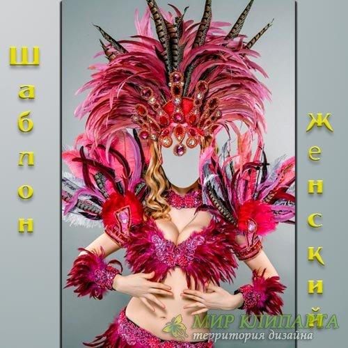 Шаблон psd женский - В красивом карнавальном костюме