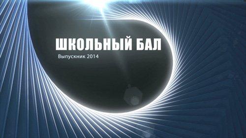 Футаж - Школьный бал 2014