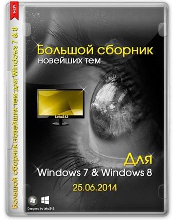 Большой сборник новейших тем для Windows 7 & 8 (25.06.2014)