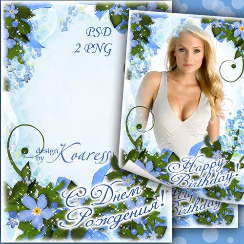 Поздравительная открытка с фоторамкой с цветами незабудки - С Днем Рождения ...