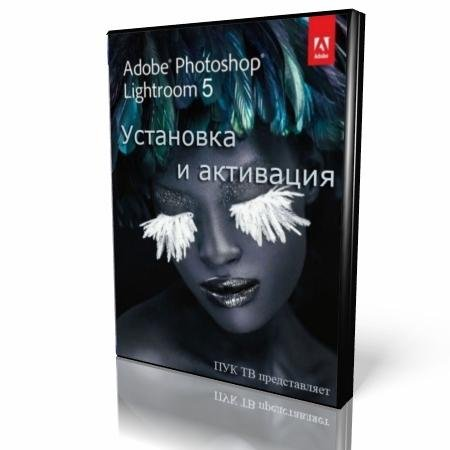 Установка и активация Adobe Photoshop Lightroom 5.5 (2014) HD