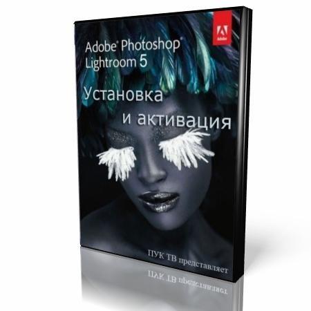 Установка и активация Adobe Photoshop Lightroom 5.5 (2014) HD