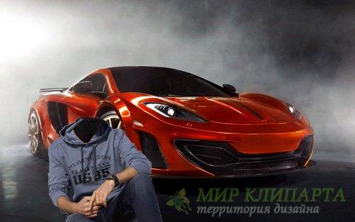 Шаблон для мужчин - Владелец спортивной машины