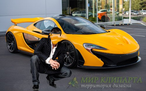 Шаблон для мужчин - Ваш McLaren