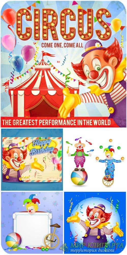 Праздничный вектор с клоунами, цирк / Festive background with clowns, circu ...
