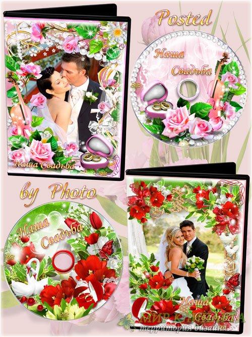 Набор из двух обложек на DVD диск - Наше счастье