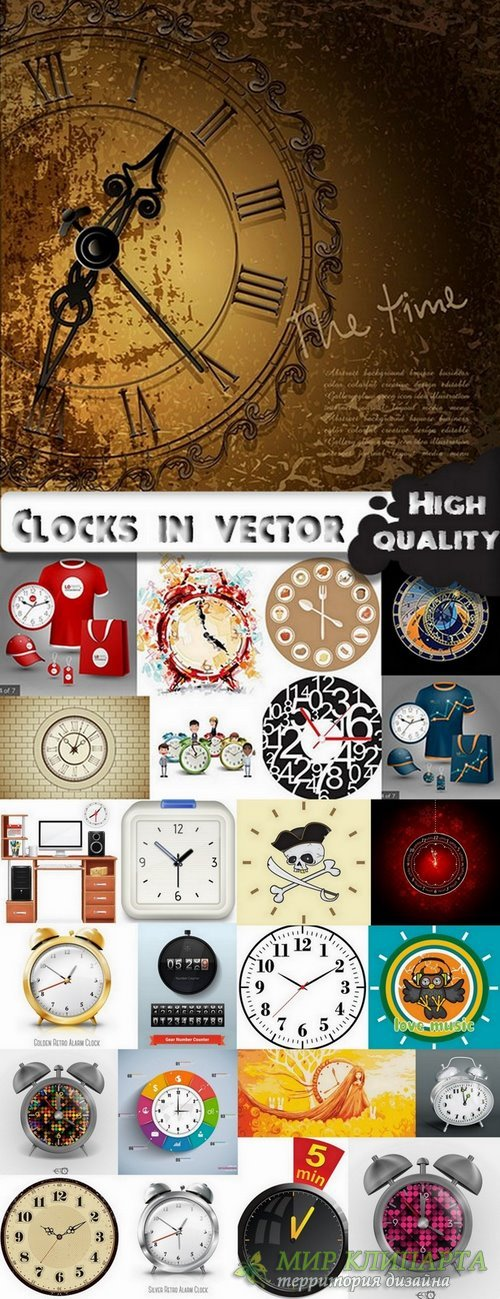 Different clocks in vector from stock - 25 Eps