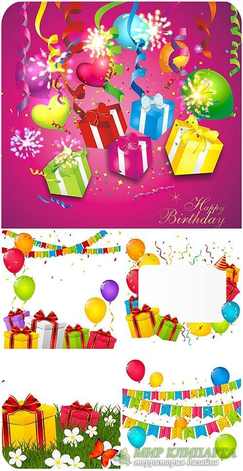 Вектор с днем рождения, подарки, воздушные шарики / Vector happy birthday,  ...