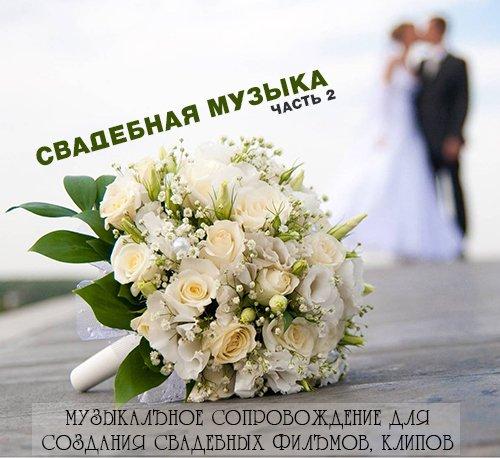 Музыка для свадебных фильмов, клипов часть вторая | Wedding Music vol. 2
