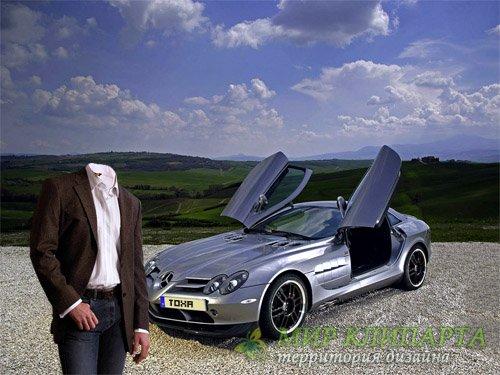 Мужской шаблон - Крутой парень и его Mercedes