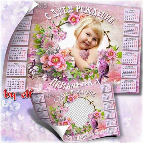 Календарь на 2014, 2015 год - С Днем Рождения
