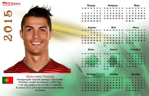 Календарь на 2015 год - лучшие футболисты мира. Криштиану Роналду
