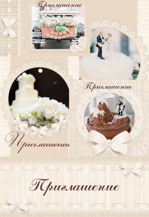 Приглашение на свадьбу (сборка клипарта). 37 png