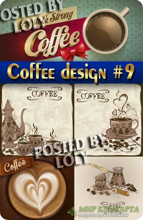 Кофейные Дизайны #9 - Векторный клипарт