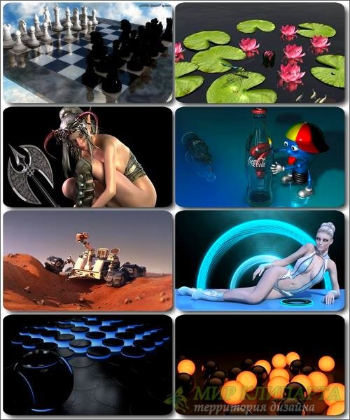 HD Обои и картинки - 3D Компьютерная графика (выпуск 15)