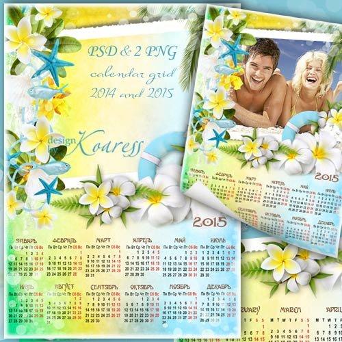 Морской, летний календарь на 2014 и 2015 года с рамкой для фото - Летний от ...