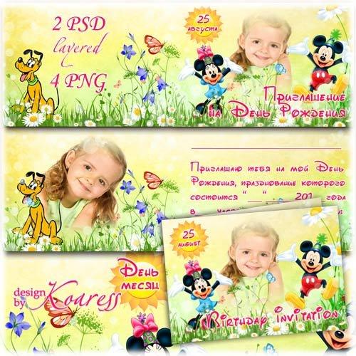 Детское праздничное приглашение на День Рождения с вырезами для фото и геро ...