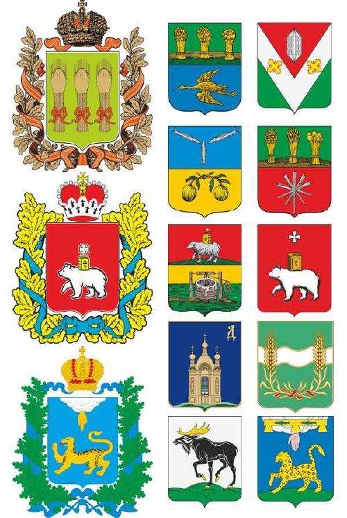 Гербы и флаги: Пензенская область , Пермская область, Псковская область  (Р ...